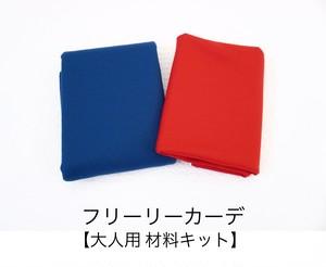 大人用材料キット【フリーリーカーデ】圧縮ウール2色