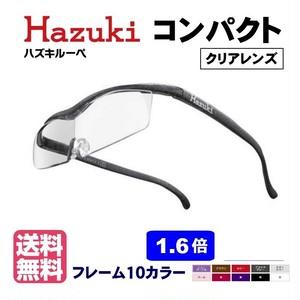 【ハズキルーペ正規品】1.6倍 コンパクト クリアレンズ  日本製 拡大鏡  Hazuki