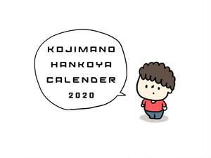 【受注生産】壁掛けカレンダー2020