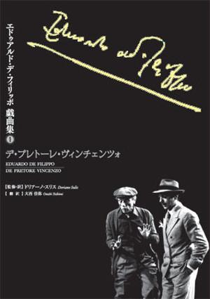 本+DVD イタリア会館出版 エドゥアルド・デ・フィリッポ戯曲集 ①  デ・プレトーレ・ヴィンチェンツォ