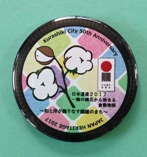 マンホール【マグネット】岡山県 倉敷市 綿の花
