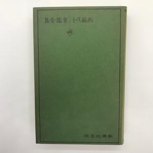 西條八十童謡全集(名著復刻日本児童文学館) / 西條八十(著)