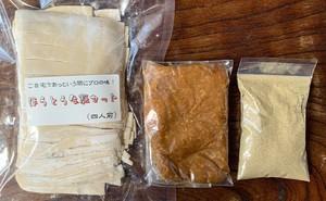 ご自宅であっという間にプロの味!「ほうとう生麺セット(4人前)」