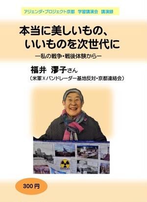 福井漻子さん講演録 『本当に美しいもの、いいものを次世代に ―私の戦争・戦後体験から―』