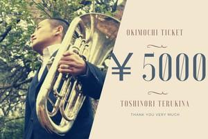 【お気持ちチケット(楽譜)5,000円】