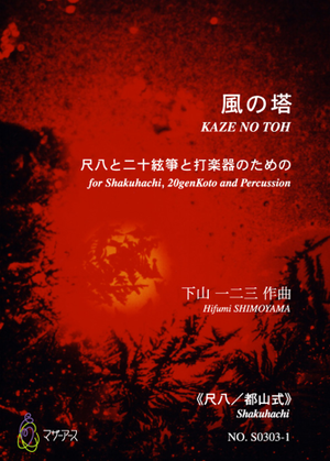 S0303 KAZE NO TOH(Shakuhachi, 20genKoto and Percussion/H. SHIMOYAMA /Full Score)