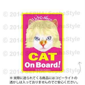 ステッカーサイン 「Cat On Board (ねこ 乗ってます)」 高耐水&耐候性ステッカーサイン: うちゅうねこ
