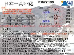 日本一高い謎 制作:FUJIMIX