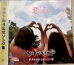 すきドル4 公式CD 〜お呼び表紙ver〜