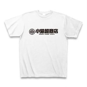 小猿超商店 Tシャツ F