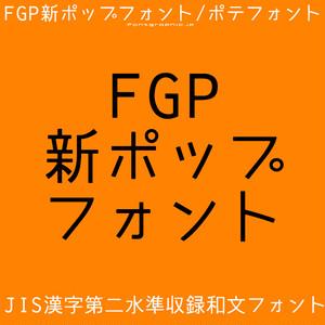 FGP新ポップフォント/ポテ
