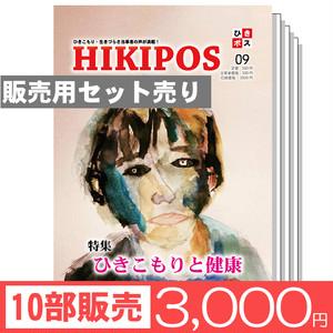 【10部セット販売】ひきポス9号「ひきこもりと健康」【ひきポスを広める】