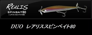 DUO / レアリススピンベイト80