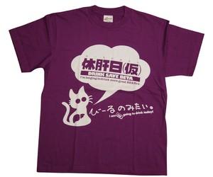 びーるのみT。5th『休肝日(仮)』+『またのんでる。』〔半袖〕(紫+白)