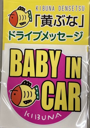 黄ぶなドライブメッセージ(BABYINCAR)
