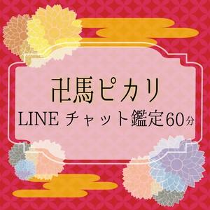 【卍馬ピカリ】LINEチャット鑑定【60分】