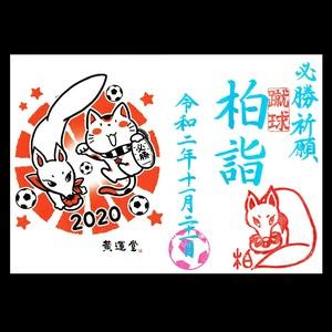 【11月21日】蹴球朱印・柏詣・柏リモート詣(見開き版・文字カラー)