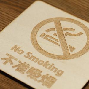 禁煙 木製プレート 中国語バージョン