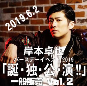 【一般販売Vol.2】岸本卓也バースデーイベント2019