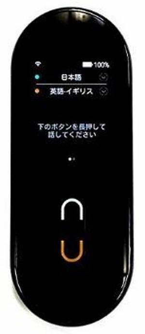 スタートーク (双方向翻訳機) Translate machine for multi languages