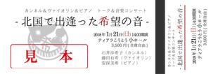 【チケット】2018.01.21 -北国で出逢った希望の音-