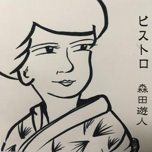 ビストロ/森田 遊人