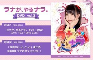 ラナが、やるナラ。DVD vol.2