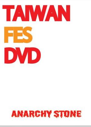 TAIWAN FES DVD (送料無料)