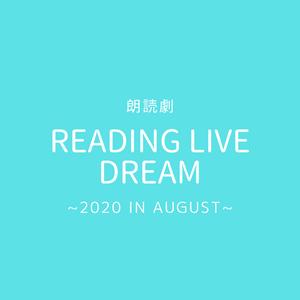 READING LIVE DREAM オフショットフォトブック