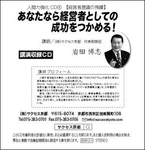 【人間力強化CD4】経営者意識の飛躍