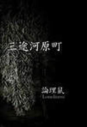 三途河原町(本) / 論理鼠