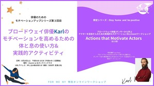 俳優のための モチベーションアップシリーズ第3回目  ブロードウェイ俳優Karlの モチベーションを高めるための体と息の使い方& 実践的アクティビティ