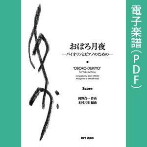 「おぼろ月夜」ーバイオリンとピアノのためのー[電子楽譜]