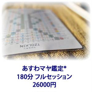 マヤ鑑定個人セッション  180分 26000円(クレジットの場合/税込 28600円)