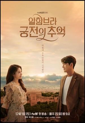 韓国ドラマ【アルハンブラ宮殿の思い出】Blu-ray版 全16話