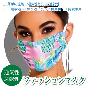 【通気性・速乾性】ファッションマスク パイナップル柄 ピンク グリーン お洒落 布マスク
