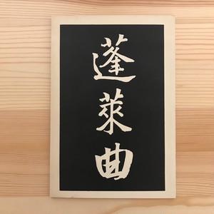 蓬莱曲(特選名著復刻全集) / 北村透谷(著)