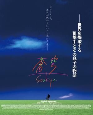 映画『蒼穹』Blu-ray※予約商品※