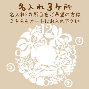 【名入れ3ヵ所目】アロハクロック 追加料金
