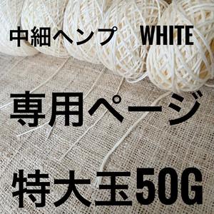 【専用ページ】イタリア産高級オリジナルヘンプ WHITE 中細タイプ(太さ約1.0mm/6本撚り)特大玉50g(約100m)