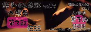 第3部 2018.11.4(日)「躍動する色彩 vol.2」前売券