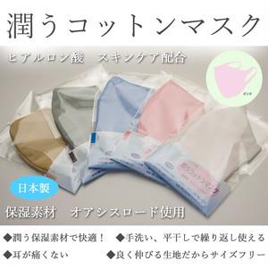 【メール便可】和装小物メーカー製「潤うコットンマスク 」