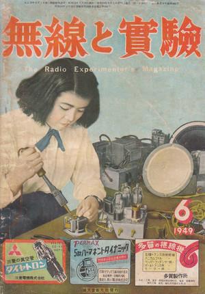 無線と実験 昭和24年6月(36巻6号)分子・原子・電子、高周波電流によるラジオ・ナイフ、驚異的特性を有するバンド・ダイナミック 他