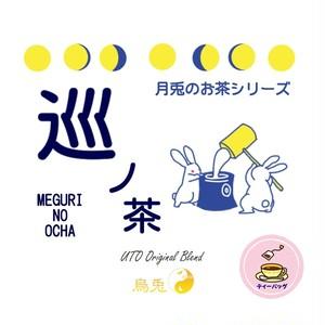 月兎のお茶シリーズ 巡ノ茶/メグリノオチャ(ティーバッグタイプ)