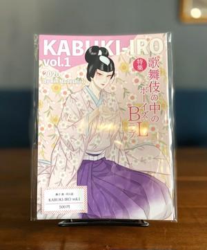 『KABUKI-IRO』vol.1