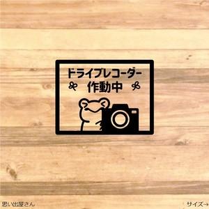 【ドラレコ・録画中】貼って可愛く!カエルでドライブレコーダーステッカーシール【カエル・爬虫類】