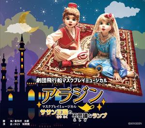 【プログラム】アラジン ~ササン王国の不思議なランプ