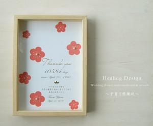 子育て感謝状 和風モダン(梅ナチュラル)両親贈呈品 サンクスボード   結婚式