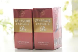 WAKASAの泉レスベラトロールB3 2個セット