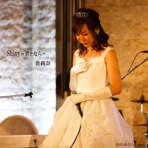 Shiny〜君となら〜